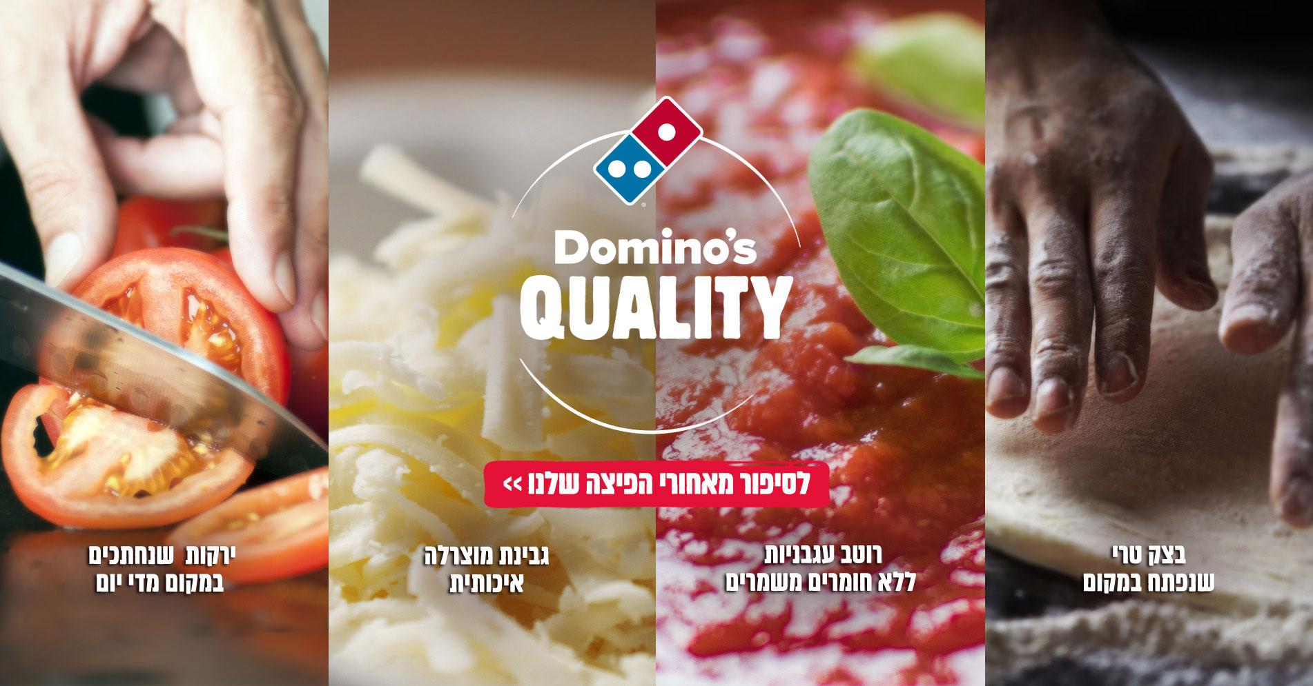 הסיפור מאחורי הפיצה שלנו